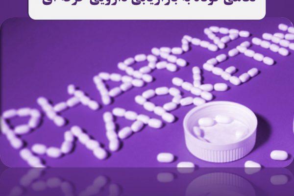 بازاریابی دارویی حرفه ای