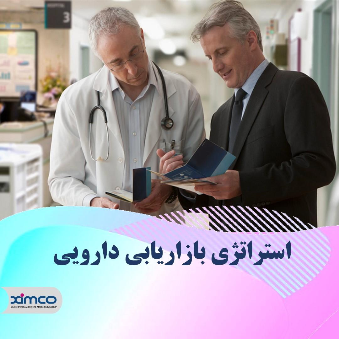 استراتژی بازاریابی دارویی