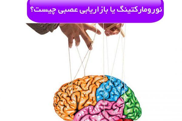 نورومارکتینگ یا بازاریابی
