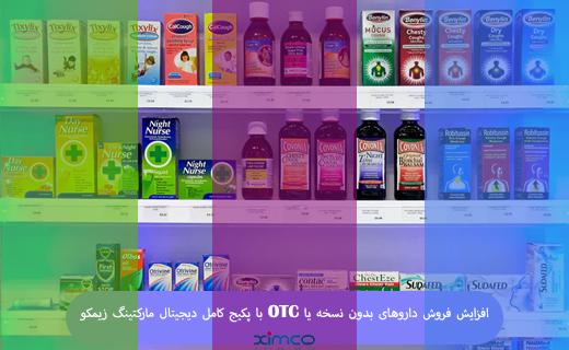 فروش داروهای بدون نسخه