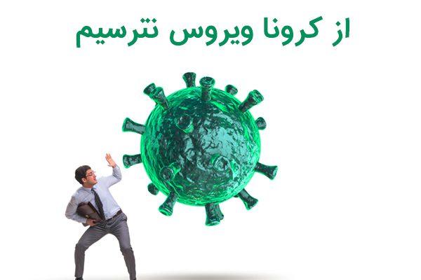از کرونا ویروس نترسیم