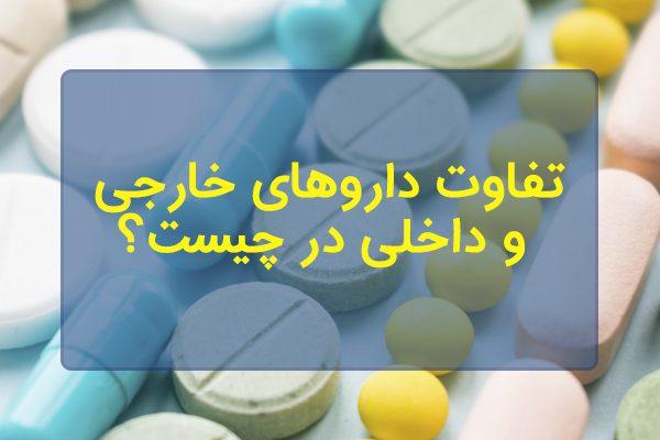 تفاوت داروهای خارجی و داخلی در چیست؟