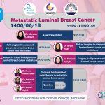 وبینار سرطان پستان لومینال مستاستاتیک