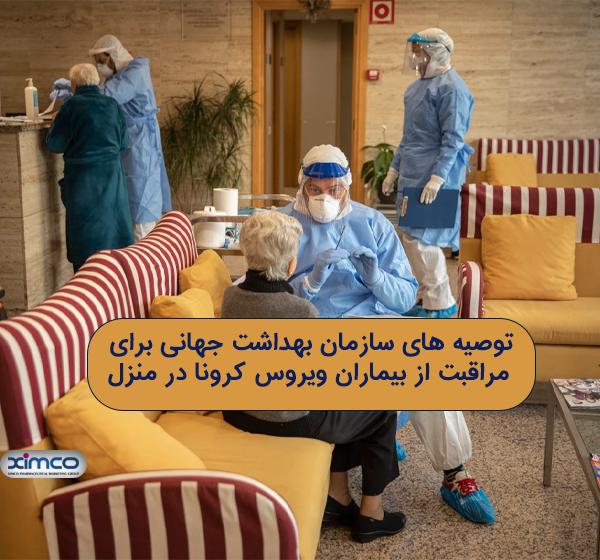توصیه های سازمان بهداشت جهانی برای مراقبت بیماران ویروس کرونا در منزل
